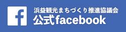 浜益観光まちづくり推進協議会公式facebook