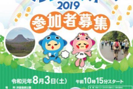 【募集終了】8月3日(土)開催「浜益いっぺかだれや!ヘルシーウォーク」2019募集