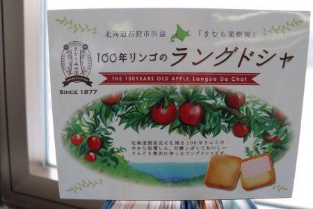 2018年発売商品「100年リンゴのラングドシャ」