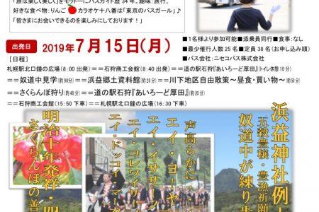 (終了)【ツアー募集】7月15日(月・祝)昭和のバスガイドさんと行く!奴道中とさくらんぼの旅