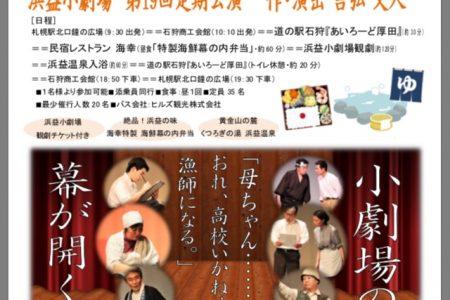 【募集終了】8月4日(日)札幌発着「浜益小劇場観劇ツアー」のお知らせ