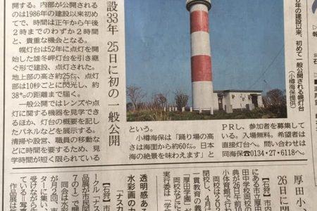 昭和61年建設!幌灯台の内部を令和になったいま、初公開!